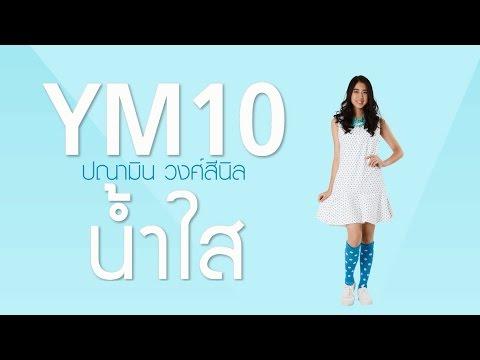 YM 10 น้ำใส