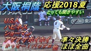 大阪桐蔭のいつまでも聞いていられる最高の応援を選手のプレイと一緒に!