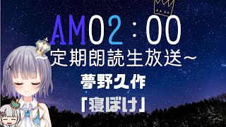 【定期生放送】AM02:00【vtuber】