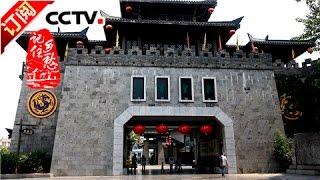《记住乡愁 第三季》 20170323  第五十五集 兴安镇——义勇立世 | CCTV-4