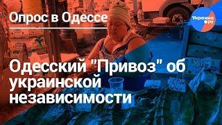 Одесский