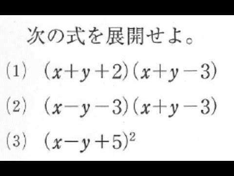 中学3年数学:3項式の展開 - You...