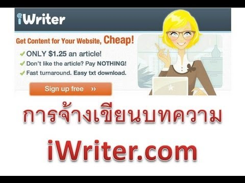 การจ้างเขียนบทความภาษาอังกฤษกับ iWriter.com