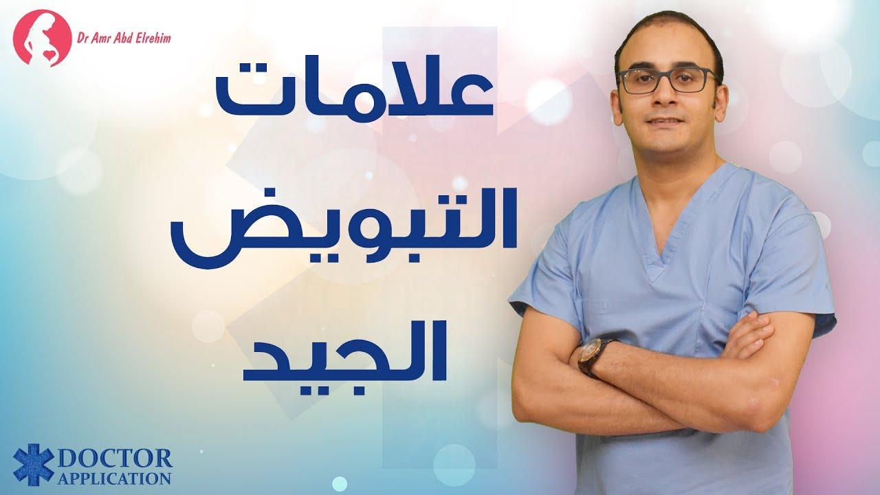 علامات التبويض الجيد دكتور عمرو عبد الرحيم Youtube