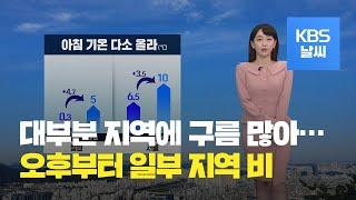 [날씨] 내일도 출근길 쌀쌀…대체로 구름 많고 제주에 비 / KBS뉴스(News)