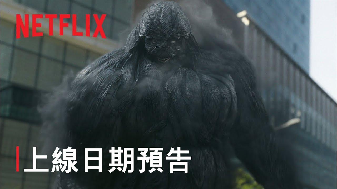 《地獄公使》| 上線日期預告 | Netflix