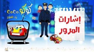 فيديو إشارات المرور | نزار القطري
