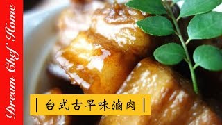 超簡單台式 古早味油亮色澤滷肉 焢肉 紅燒肉 烹飪教學  Braised Pork Belly