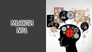 Мысли №1 Продукты наших соотечественников