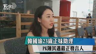 韓國瑜23歲正妹助理 PK陳其邁最正發言人