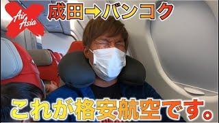 世界ナンバーワンの格安LCCエアアジアのタイ行き搭乗レビューしました。【タイ・バンコク】