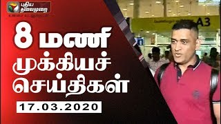 Puthiya Thalaimurai 8 AM News 17-03-2020
