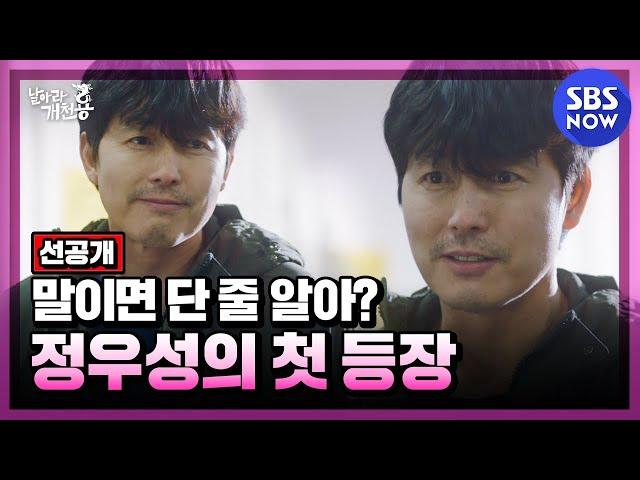 [날아라 개천용] 17회 선공개 '드.디.어 정우성 등장, 그가 학교로 향한 이유는?' / 'Delayed Justice' Preview Clip | SBS NOW