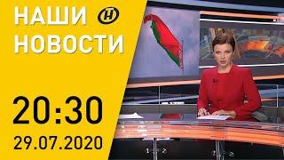 Наши новости ОНТ: Лукашенко и Совбез; уборочная-2020; выборы в Беларуси; художники держат марку