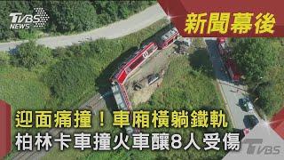 迎面痛撞!車廂橫躺鐵軌 柏林卡車撞火車釀8人受傷 TVBS新聞 新聞幕後