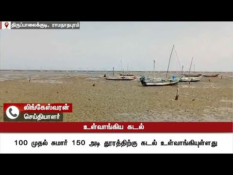 Sea gone inward in Ramanathapuram areas #Sea #Ramanathapuram