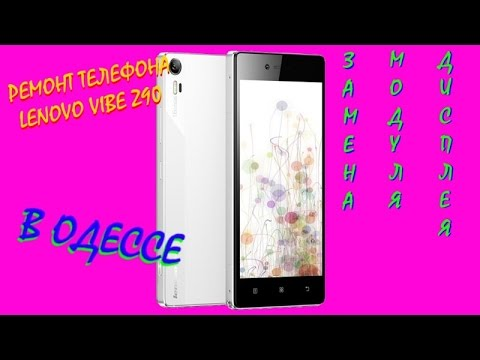 Ремонт телефона Lenovo Леново Vibe Z90 в Одессе. Замена модуля экрана.