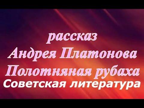 Полотняная рубаха Андрей Платонов ☭ СССР ☆ Советская литература ☭ Аудио