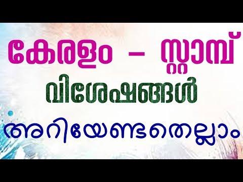 അറിയേണ്ടതെല്ലാം Kerala and Stamps Indian Postal Systems Gurukulam Online PSC Coaching Classes