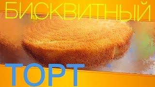 Бисквитный торт. Домашние рецепты