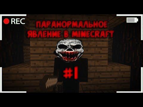 Паранормальное Явление в Minecraft | 1 серия