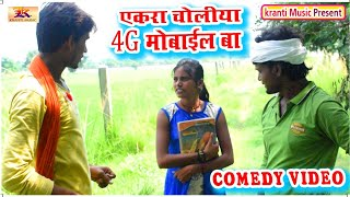 || COMEDY VIDEO || एकरा चोलिया में 4G मोबाईल बा || EKRA CHOLIYA ME 4G MOBILE BA || #BHOJPURI COMEDY