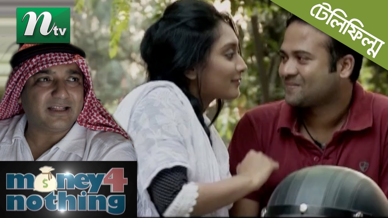 Funny Bangla Telefilm - Money 4 Nothing | Toukir Ahmed | Swagata | Full comedy  Natok