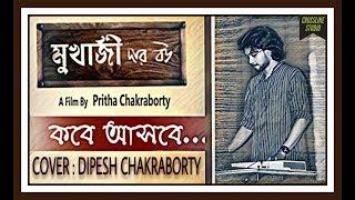 kobe-ashbe-cover-by-dipesh-ishan-mitra-mukherjee-dar-bou