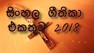 Sinhala githika එකතුව 2019