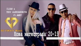 теди Александрова, Илиян & DJ ENJOY ft. Амет - Нова Магистрала 20-19 Official Remix