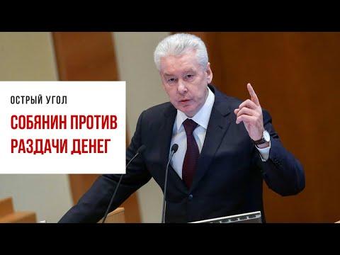 Собянин выступил против раздачи денег гражданам