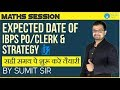 Expected Date of IBPS PO/CLERK & Strategy  | Maths | Sumit Sir | 11 A.M.