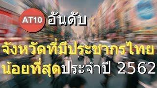 10 อันดับ จังหวัดที่มีจำนวนประชากรไทยน้อยที่สุด ประจำปี 2562