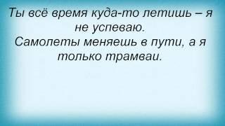 Слова песни Павел Воля - Остановите планету