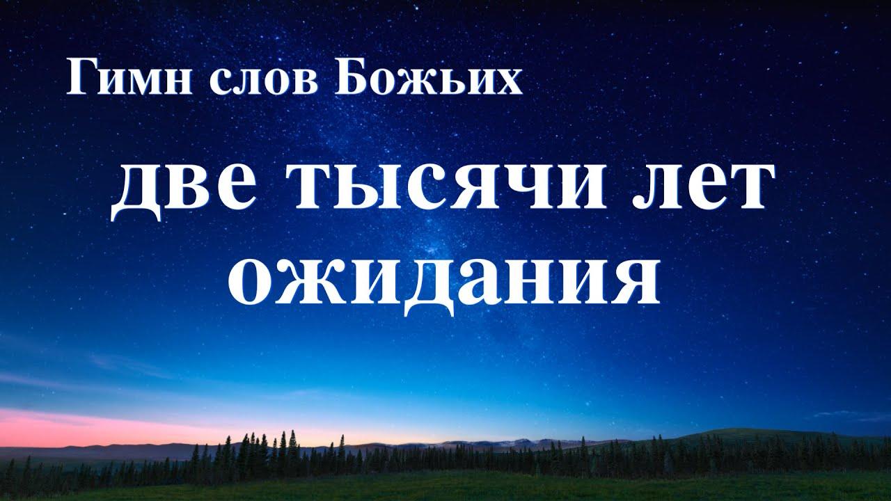 Христианская Музыка «Две тысячи лет ожидания» (Текст песни)