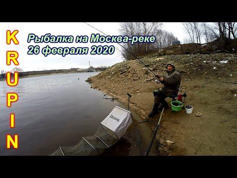 Рыбалка на Москве-реке.. Первая после длительного перерыва... 26 февраля 2020