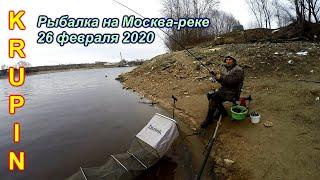 Рыбалка на Москва реке Первая после длительного перерыва 26 февраля 2020