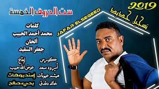 جديد الفنان جعفر السقيد / ست الحروف الخمسة * ماستر 2019