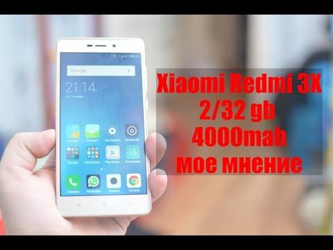 Xiaomi redmi 3x обновленная новинка обзор распаковка - YouTube