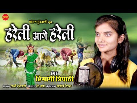 Hareli Aage Hareli   Heemangi Tripathi   हरेली स्पेशल छत्तीसगढ़ी लोकगीत - 2021