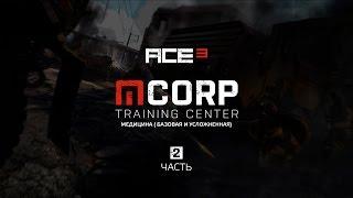 ARMA 3 ACE3 -  Медицина (базовая и усложненная) (M-CORP)