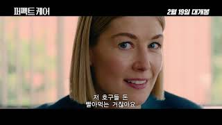 [퍼펙트 케어] 메인 예고편