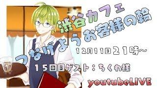 [LIVE] 【#しぶカフェ】つなげようお客様の輪第15回【ゲスト:ちくわ様】
