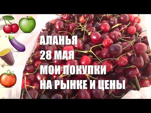 ALANYA Мои покупки на рынке 28 мая Цены на рынке Аланья 28 мая