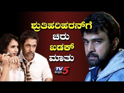 #MeToo : Chiranjeevi Sarja First Reaction on Shruthi Hariharan Metoo Allegations| Chiru |TV5 Kannada