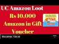 UC Amazon Loot : Get upto Rs 10000 Amazon in Gift Voucher (Lucky PC users)
