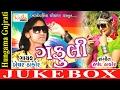 Gafuli | Bechar Thakor | Gujarati Romantic Song | Love | Full Audio Jukebox 2017