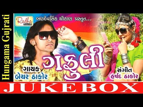 Gafuli   Bechar Thakor   Gujarati Romantic Song   Love   Full Audio Jukebox 2017