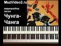Чунга Чанга как сыграть на пианино mp3