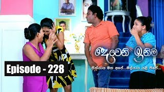 Deweni Inima | Episode 228 20th  December 2017 Thumbnail